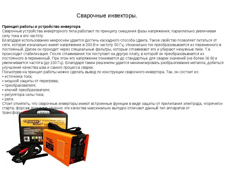 Сварочные инвекторы. Принцип работы и устройство инвертора Сварочные устройст...