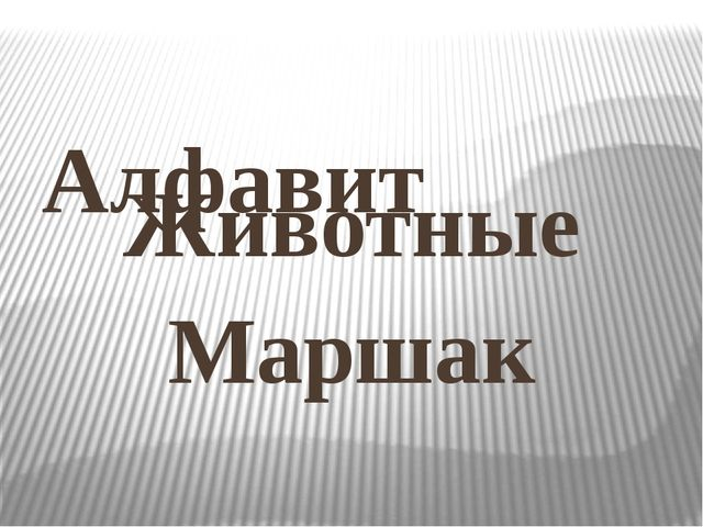 Алфавит Животные Маршак