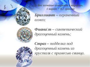 Бриллиант – ограненный алмаз; Фиани́т – синтетический драгоценный камень; Стр