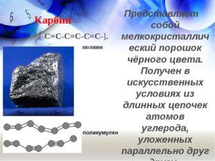 Карбин Представляет собой мелкокристаллический порошок чёрного цвета. Получен