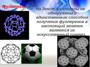 Фуллерен С60 На Земле фуллерены не обнаружены и единственным способом получен