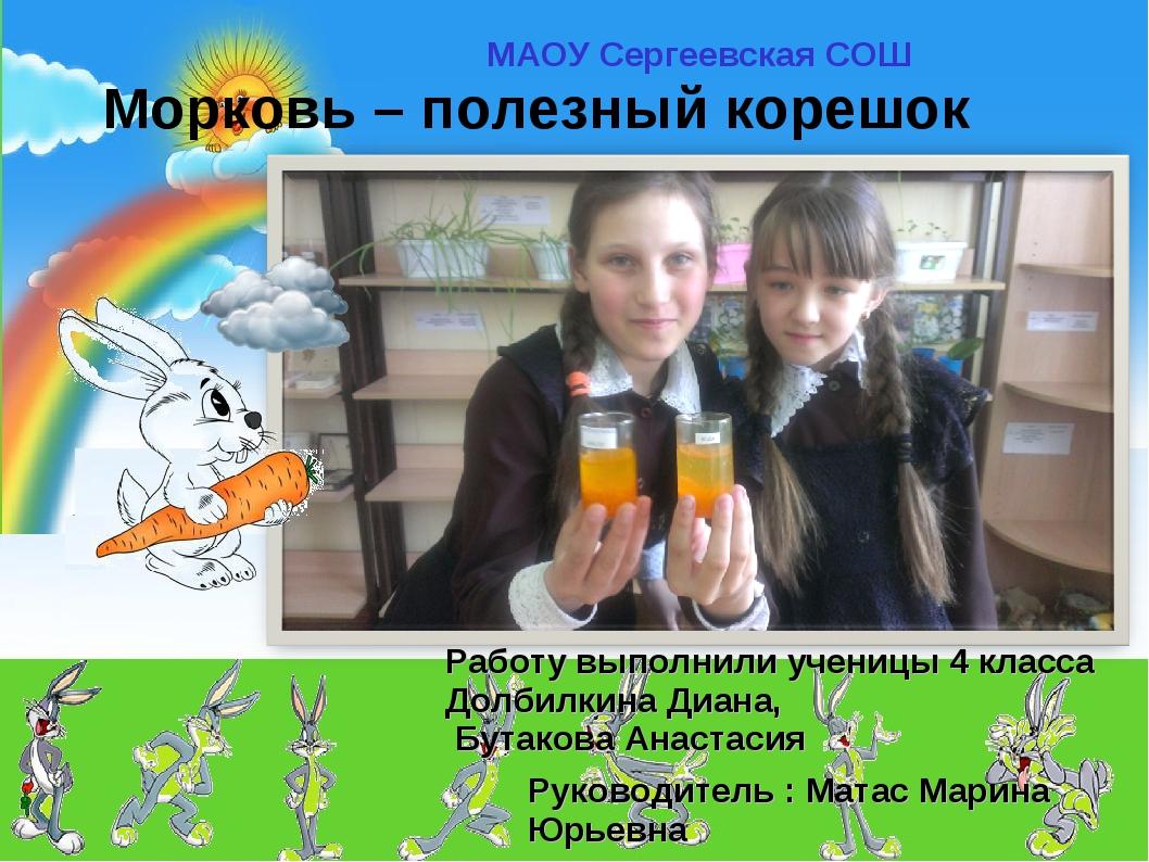 Морковь – полезный корешок Руководитель : Матас Марина Юрьевна Работу выполни...
