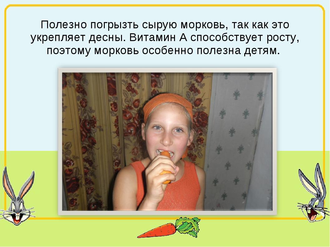 Полезно погрызть сырую морковь, так как это укрепляет десны. Витамин А способ...