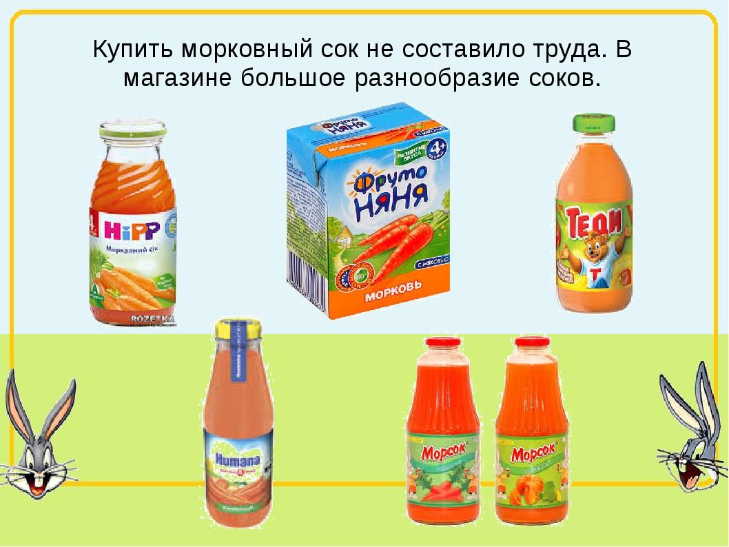 Купить морковный сок не составило труда. В магазине большое разнообразие соков.