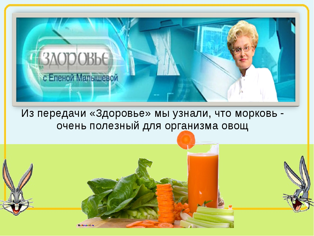 Из передачи «Здоровье» мы узнали, что морковь - очень полезный для организма...