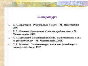 Литература. С. Г. Бархударов. Русский язык. 9 класс. – М.: Просвещение, 2006.