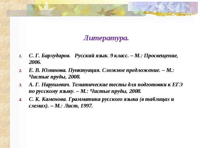 Литература. С. Г. Бархударов. Русский язык. 9 класс. – М.: Просвещение, 2006....