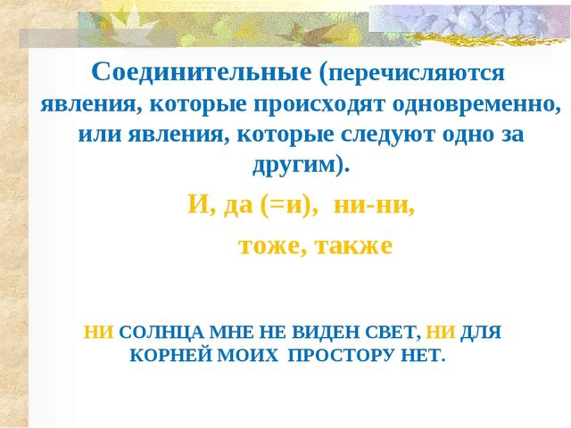 НИ СОЛНЦА МНЕ НЕ ВИДЕН СВЕТ, НИ ДЛЯ КОРНЕЙ МОИХ ПРОСТОРУ НЕТ. Соединительные...