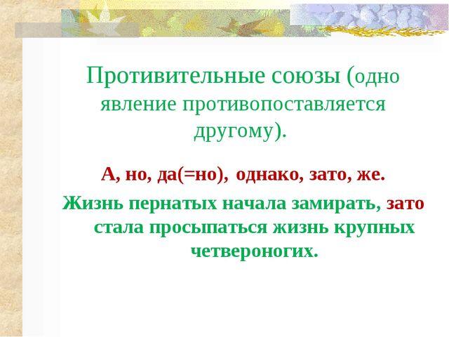 Противительные союзы (одно явление противопоставляется другому). А, но, да(=н...
