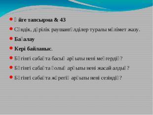 Үйге тапсырма & 43 Сәндік, дәрілік раушангүлділер туралы мәлімет жазу. Бағала