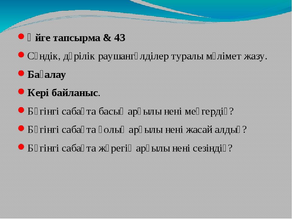 Үйге тапсырма & 43 Сәндік, дәрілік раушангүлділер туралы мәлімет жазу. Бағала...