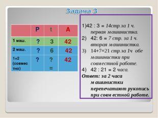 1)42 : 3 = 14стр.за 1 ч. первая машинистка. 42: 6 = 7 стр. за 1 ч. вторая ма