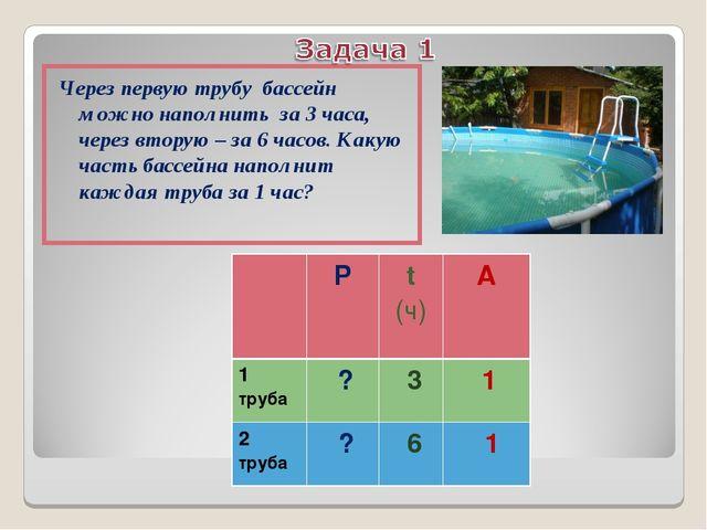 Через первую трубу бассейн можно наполнить за 3 часа, через вторую – за 6 час...