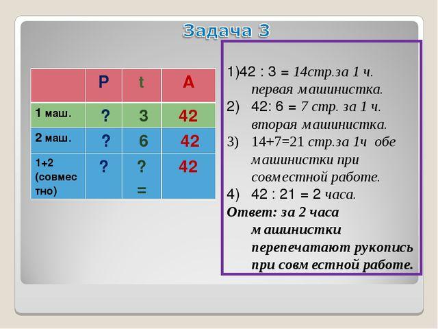 1)42 : 3 = 14стр.за 1 ч. первая машинистка. 42: 6 = 7 стр. за 1 ч. вторая ма...