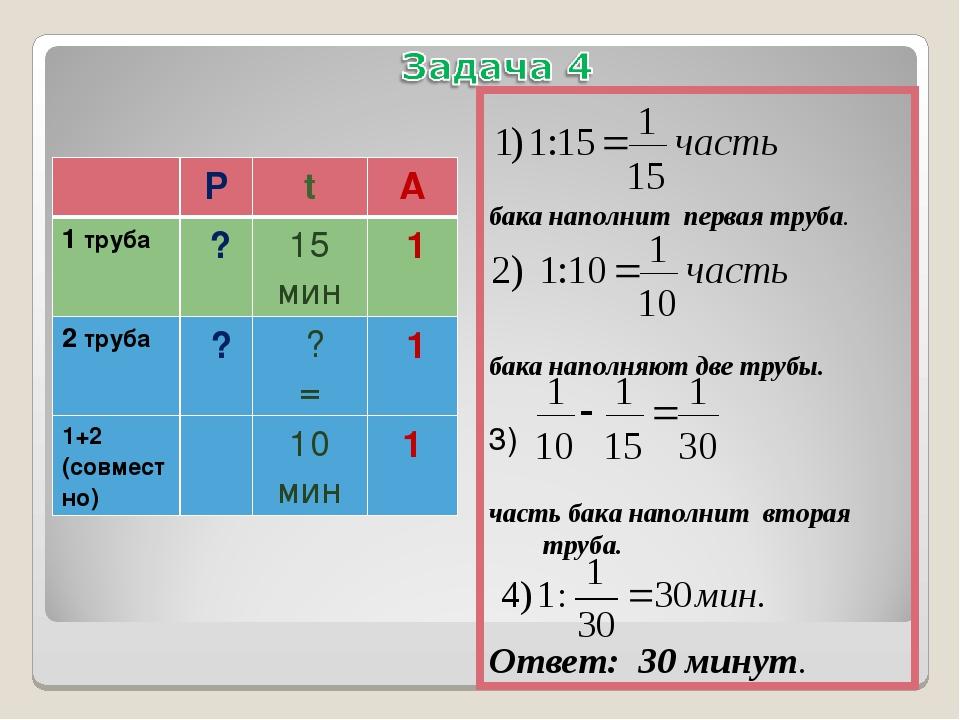 бака наполнит первая труба. бака наполняют две трубы. 3) часть бака наполнит...