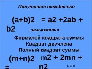 Полученное тождество Формулой квадрата суммы Квадрат двучлена Полный квадрат