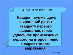 Квадрат суммы двух выражений равен квадрату первого выражения, плюс удвоенно