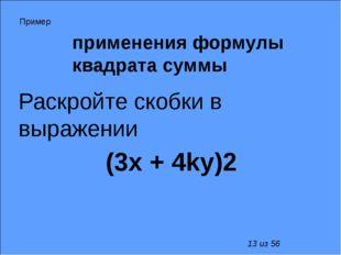 применения формулы квадрата суммы Пример Раскройте скобки в выражении (3x +