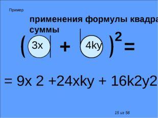 применения формулы квадрата суммы = 9x 2 +24xky + 16k2y2 + 2 = 3х 4kу Пример