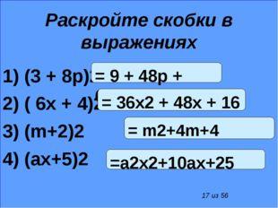 Раскройте скобки в выражениях 1) (3 + 8р)2 2) ( 6х + 4)2 3) (m+2)2 4) (ax+5)