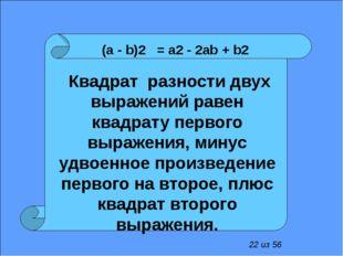 Квадрат разности двух выражений равен квадрату первого выражения, минус удво