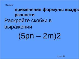 применения формулы квадрата разности Раскройте скобки в выражении (5pn – 2m)
