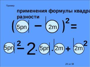 применения формулы квадрата разности Пример 2 • • 2 + 2 2 = 5pn 2m 5pn 5pn 2