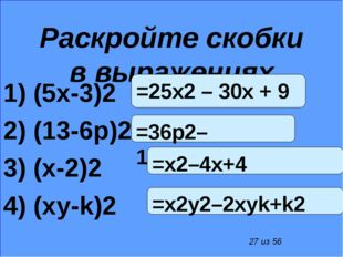 Раскройте скобки в выражениях 1) (5х-3)2 2) (13-6р)2 3) (х-2)2 4) (ху-k)2 из