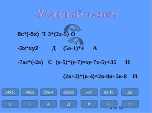 из 56 8с*(-5х) Т3*(2х-5)О -3х*ху2 Д(5а-1)*4 А -7ас*(-2а) С(х-5)*(у-7)