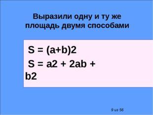 Выразили одну и ту же площадь двумя способами S = (a+b)2 S = a2 + 2ab + b2 и