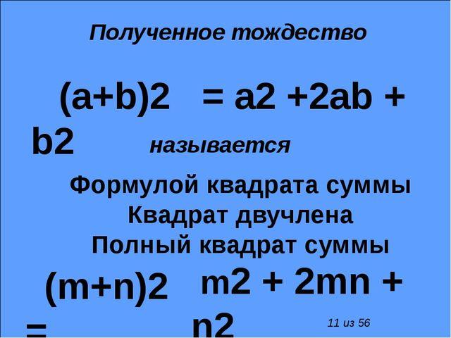Полученное тождество Формулой квадрата суммы Квадрат двучлена Полный квадрат...