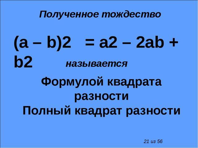 Полученное тождество Формулой квадрата разности Полный квадрат разности (a –...