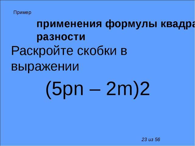 применения формулы квадрата разности Раскройте скобки в выражении (5pn – 2m)...