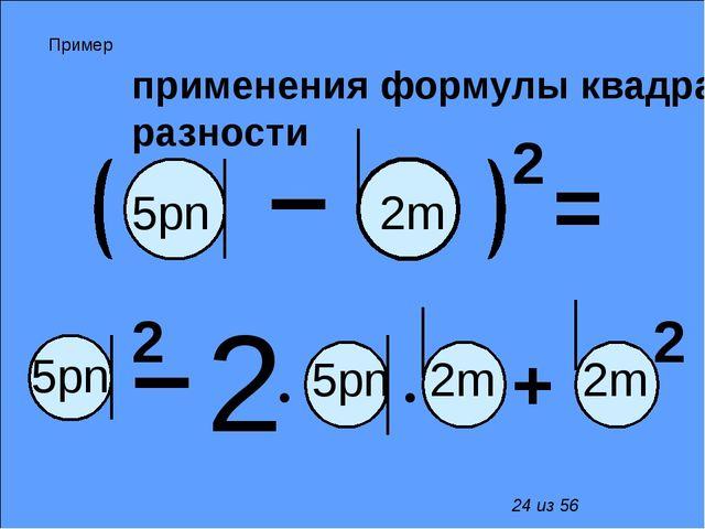 применения формулы квадрата разности Пример 2 • • 2 + 2 2 = 5pn 2m 5pn 5pn 2...