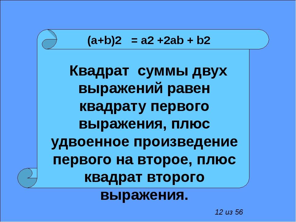 Квадрат суммы двух выражений равен квадрату первого выражения, плюс удвоенно...