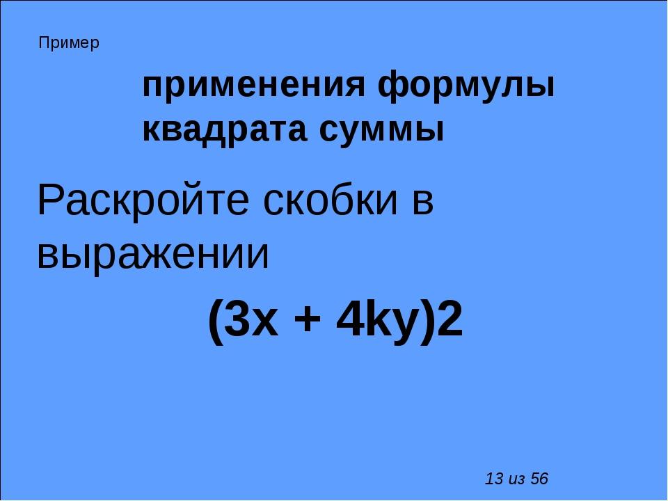 применения формулы квадрата суммы Пример Раскройте скобки в выражении (3x +...