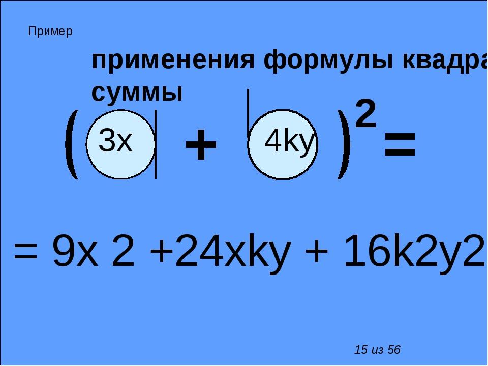 применения формулы квадрата суммы = 9x 2 +24xky + 16k2y2 + 2 = 3х 4kу Пример...