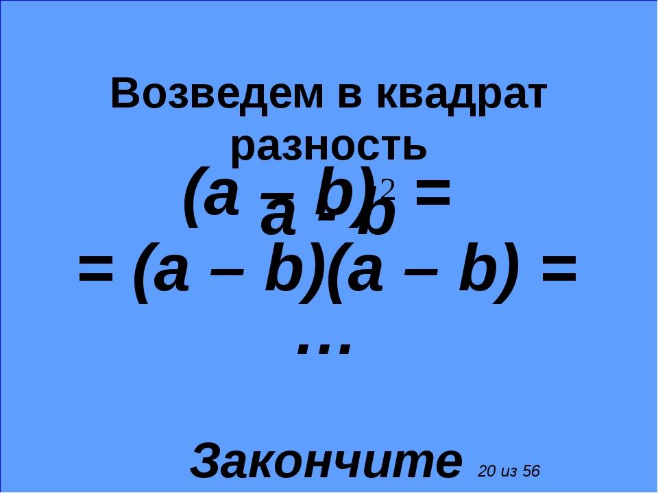 Возведем в квадрат разность a - b (a – b) = = (a – b)(a – b) = … Закончите п...