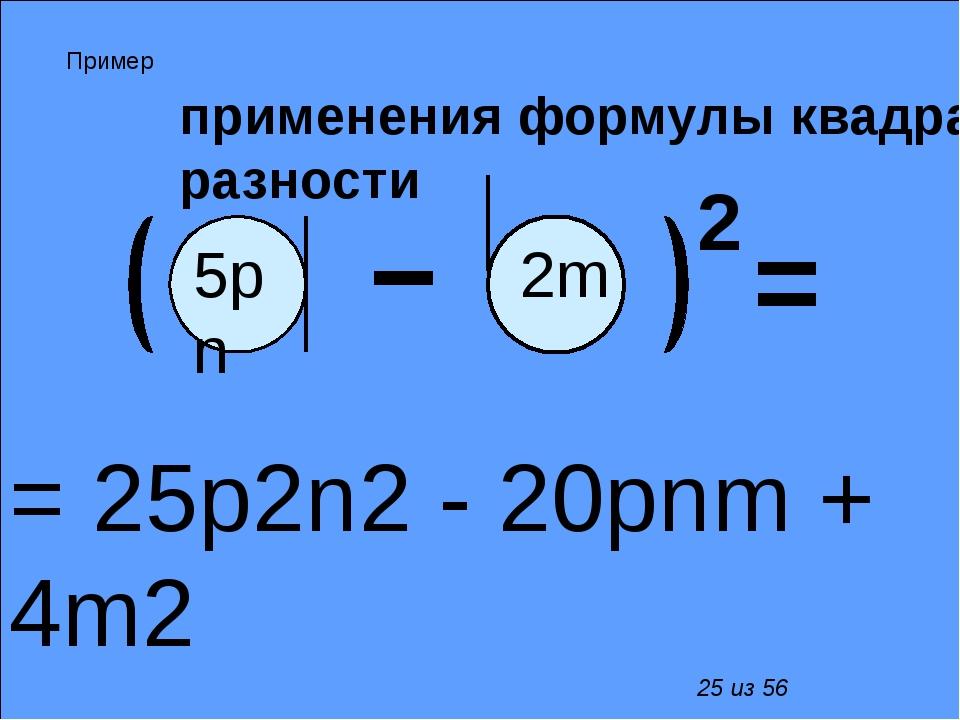 применения формулы квадрата разности Пример = 25p2n2 - 20pnm + 4m2 2 = 5pn 2...
