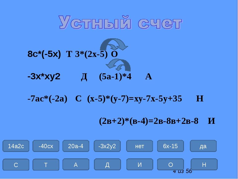 из 56 8с*(-5х) Т3*(2х-5)О -3х*ху2 Д(5а-1)*4 А -7ас*(-2а) С(х-5)*(у-7)...