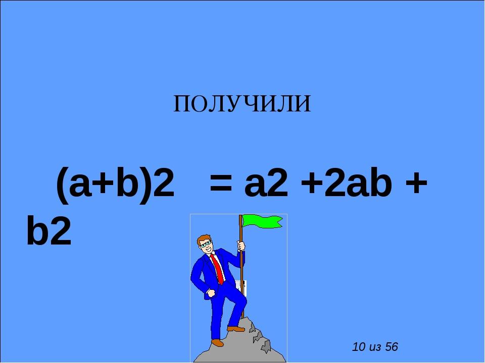 (a+b)2 = a2 +2ab + b2 ПОЛУЧИЛИ из 56