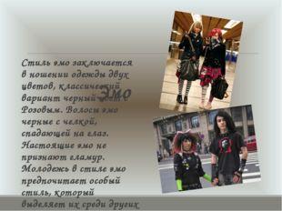 Эмо Стиль эмо заключается в ношении одежды двух цветов, классический вариант