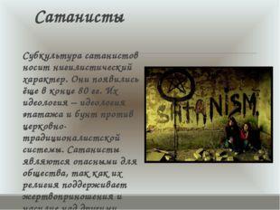 Сатанисты Субкультура сатанистов носит нигилистический характер. Они появилис