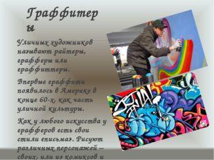 Граффитеры Уличных художников называют райтеры, графферы или граффиттеры. Впе