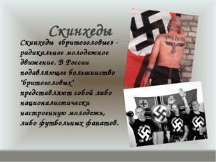 Скинхеды Скинхеды «бритоголовые» - радикальное молодежное движение. В России