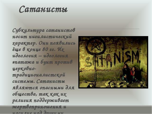 Сатанисты Субкультура сатанистов носит нигилистический характер. Они появилис...