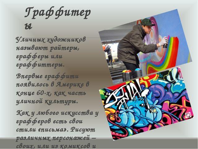 Граффитеры Уличных художников называют райтеры, графферы или граффиттеры. Впе...