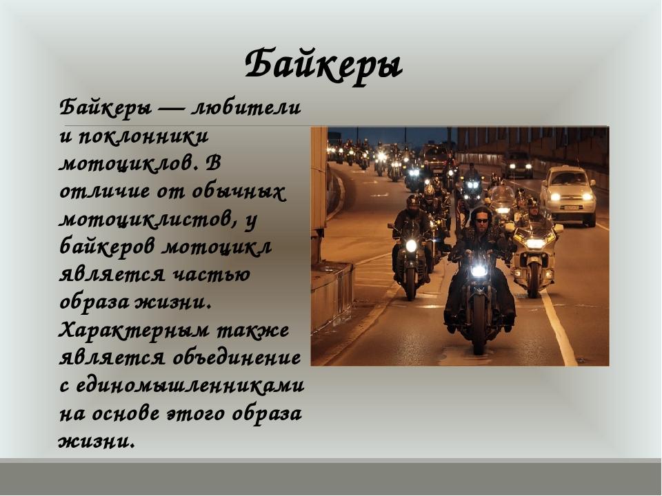 Байкеры — любители и поклонники мотоциклов. В отличие от обычных мотоциклисто...
