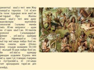Адамзаттың шығу тегі мен Жер шарындағы таралуы әлі күнге дейін талас тудырып