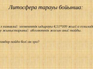 Литосфера тарауы бойынша: Бұл химиялық элементтік ыдырауы 4,51*109 жылға созы